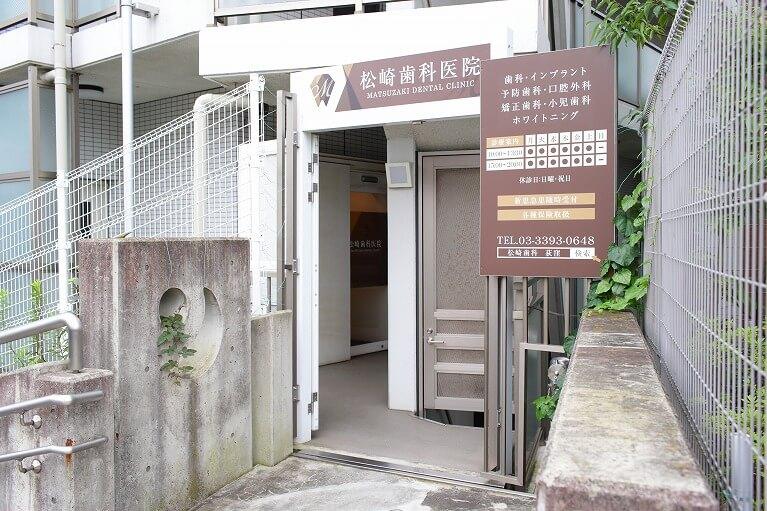 松崎歯科医院photo